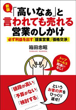 新版「高いなぁ」と言われても売れる営業のしかけ-電子書籍