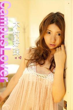 木村好珠 Campus Lover【image.tvデジタル写真集】-電子書籍
