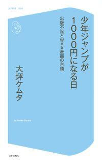 少年ジャンプが1000円になる日~出版不況とWeb漫画の台頭~