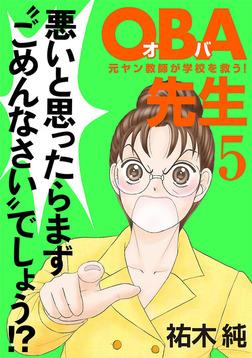 【期間限定 無料お試し版】OBA先生 5 元ヤン教師が学校を救う!-電子書籍