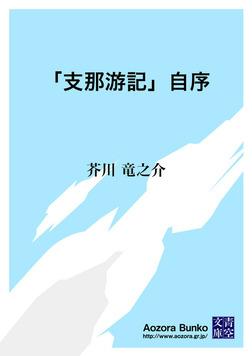 「支那游記」自序-電子書籍
