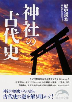 神社の古代史-電子書籍