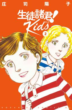 生徒諸君! Kids(2)-電子書籍