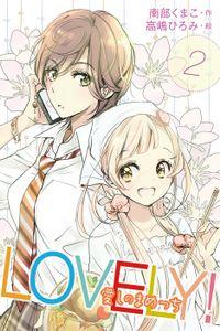 LOVELY!~愛しのまめっち 〈キス、したい……!〉2巻