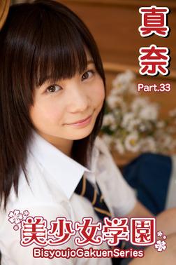 美少女学園 真奈 Part.33-電子書籍