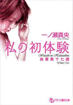 私の初体験 由香里十七歳-電子書籍