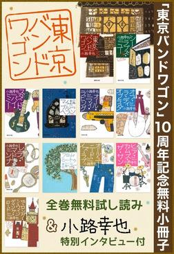 【無料】「東京バンドワゴン」10周年記念小冊子-電子書籍