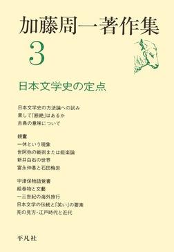 加藤周一著作集 3-電子書籍