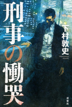 刑事の慟哭-電子書籍