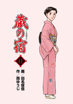 蔵の宿 41巻-電子書籍