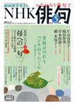 NHK 俳句 2021年5月号