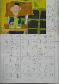 TALKEN絵日記39冊目