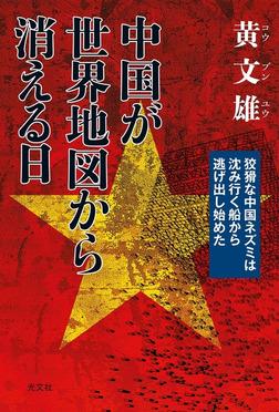 中国が世界地図から消える日~狡猾な中国ネズミは沈み行く船から逃げ出し始めた~-電子書籍