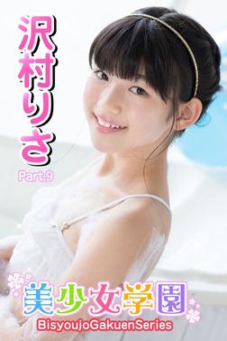 美少女学園 沢村りさ Part.09-電子書籍