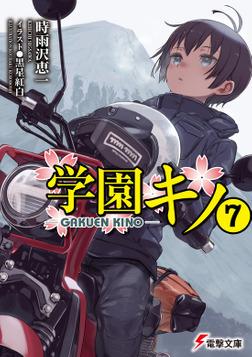 学園キノ(7)-電子書籍