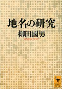 地名の研究(講談社学術文庫)