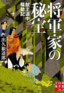将軍家の秘宝-電子書籍