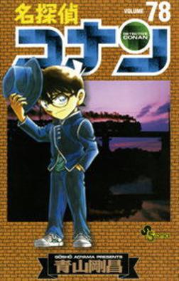 名探偵コナン(78)-電子書籍