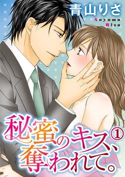 秘蜜のキス、奪われて。 1巻-電子書籍