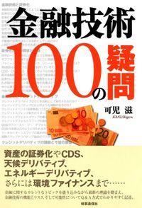 金融技術100の疑問