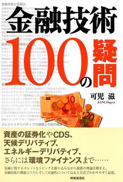 金融技術100の疑問-電子書籍