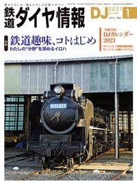 鉄道ダイヤ情報_2021年1月号