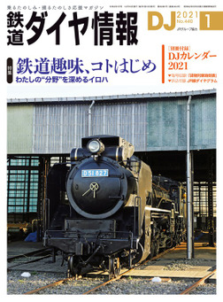 鉄道ダイヤ情報_2021年1月号-電子書籍