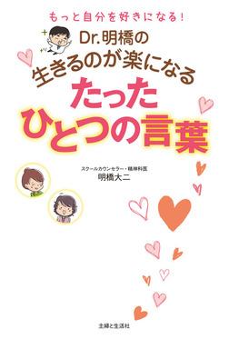 Dr.明橋の生きるのが楽になるたったひとつの言葉-電子書籍