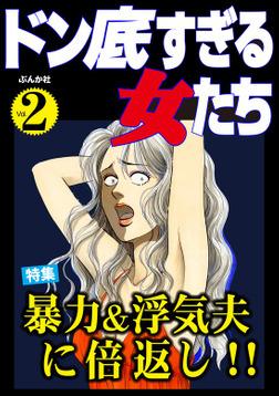 ドン底すぎる女たち暴力&浮気夫に倍返し!! Vol.2-電子書籍