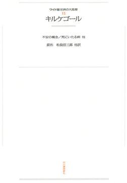 ワイド版世界の大思想 第1期〈12〉キルケゴール-電子書籍