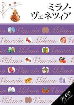 ララチッタ ミラノ・ヴェネツィア(2018年版)-電子書籍