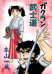 ガクラン武士道(Jコミックテラス)