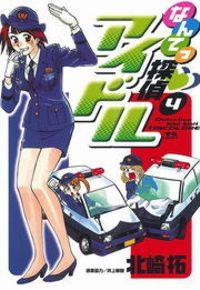 なんてっ探偵・アイドル(4)
