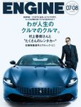 ENGINE 2020年7・8月合併号 [雑誌]