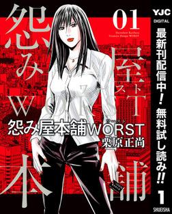 怨み屋本舗WORST【期間限定無料】 1-電子書籍