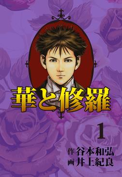 華と修羅(1)-電子書籍