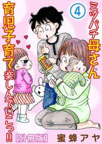 ミツバチ母さん 育児子育て楽しんでいこっ!!【分冊版】4