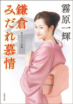 鎌倉みだれ慕情-電子書籍
