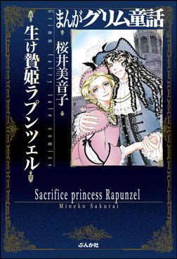 まんがグリム童話 生け贄姫ラプンツェル-電子書籍