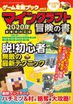 ゲーム攻略ブック vol.2 マインクラフト冒険の書 2020年新要素対応版
