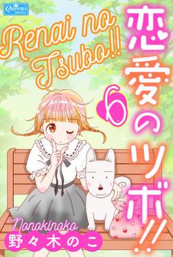 恋愛のツボ!! 6-電子書籍