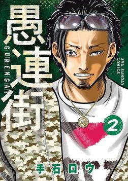 愚連街(2)【期間限定 無料お試し版】-電子書籍