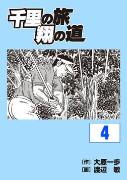 千里の旅 翔の道 4-電子書籍