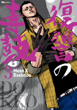 復讐の毒鼓 3-電子書籍