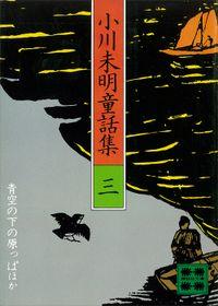 小川未明童話集(3)