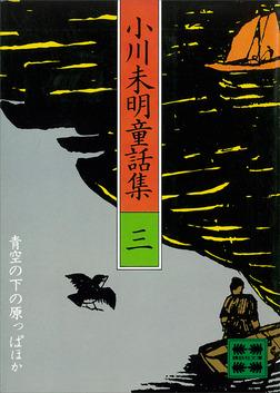 小川未明童話集(3)-電子書籍