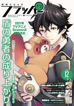 【電子版】月刊コミックフラッパー 2020年12月号-電子書籍