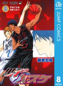 黒子のバスケ モノクロ版 8-電子書籍