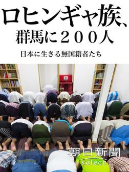 ロヒンギャ族、群馬に200人 日本に生きる無国籍者たち-電子書籍