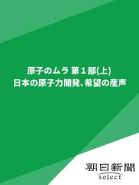 原子のムラ 第1部(上) 日本の原子力開発、希望の産声